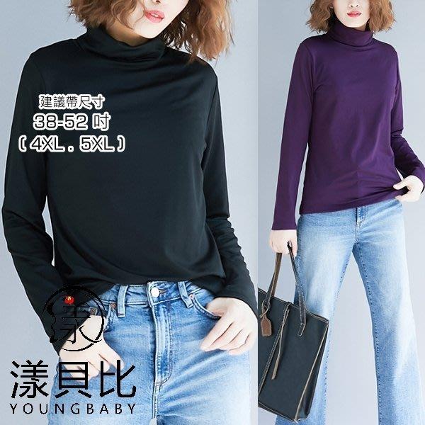 漾貝比中大碼【9153018】百搭小立領薄絨內搭長袖保暖上衣.黑/紫(36-52)
