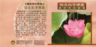 妙蓮華 CG-5033 國語佛經課誦-四字念佛(助念)