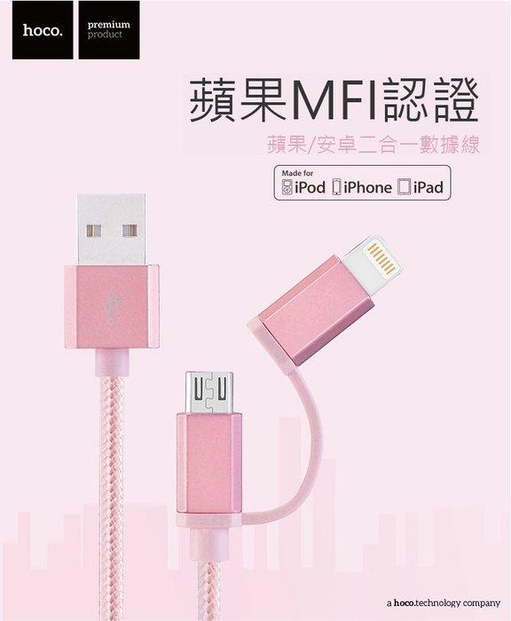 Hoco正品MFI認證蘋果資料線二合一安卓雙頭iphone6充電資料線