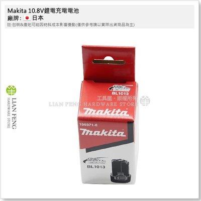 【工具屋】*含稅* Makita BL1013 牧田 10.8V鋰電充電電池 1.3Ah TD090 鋰電 DF030D