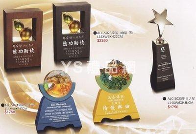 【YS禮品網】水晶琉璃獎牌(9)