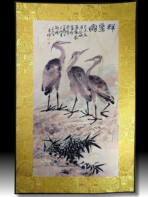 【 金王記拍寶網 】S1293  中國近代書畫名家 李苦禪款 水墨花鳥圖 居家複製畫 名家書畫一張 罕見 稀少