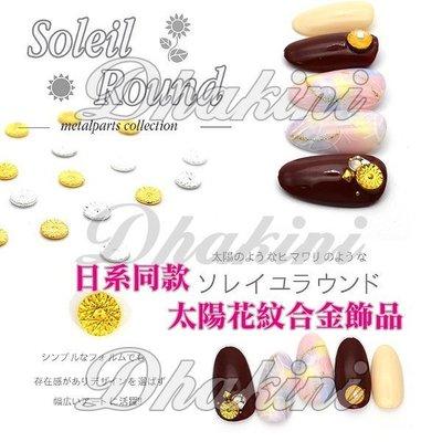 AZ674,AZ675《日系同款太陽花紋合金飾品》~日本流行美甲產品~CLOU同款美甲貼鑽飾品喔
