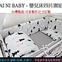 寶媽咪~ 【台灣製】北歐簡約風- 嬰兒四片床圍...
