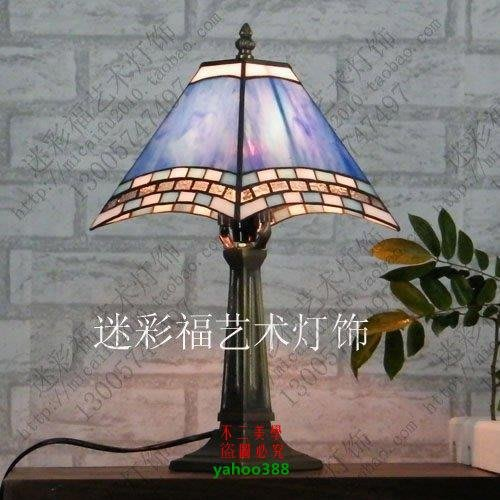 【美學】歐式蒂凡尼地中海調光小檯燈歐式床頭燈閱讀照明(小號)MX_1852