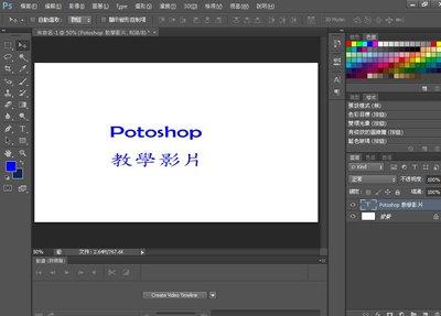 Potoshop教學影片