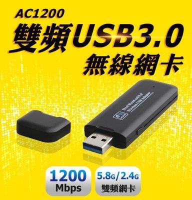 【傻瓜批發】(WAC1200) AC1200 USB3.0無線網卡 雙頻WIFI WIN10 免驅動 無線上網 可自取