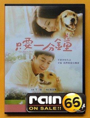 ⊕Rain65⊕正版DVD【只要一分鐘】-李崗監製*何潤東*張鈞寧*丁春誠(直購價)