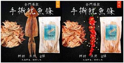 【便宜好物團購去】金門爆紅-手撕魷魚條200g(原味辣味)軟Q彈牙不乾澀
