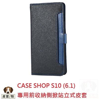 CASE SHOP SAMSUNG GALAXY S10 (6.1) 專用前收納側掀站立式皮套
