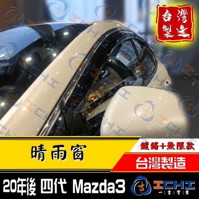 【鍍鉻+無限款】20年後 Mazda3晴雨窗 四代 /台灣製 / mazda3晴雨窗 mazda3無限 無限款 馬三