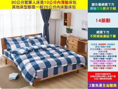 14脈動_120公分寬加大單人床床包3件套(床包1被套1枕套1)[愛美健康]大《2件免運》32花色 床包被套枕套學生宿舍單人雙人 不同床型下方連結