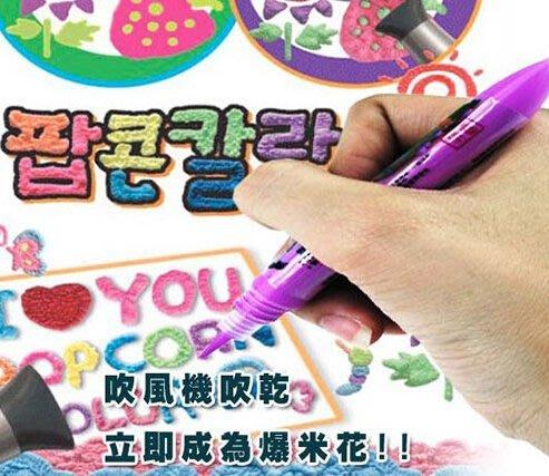 靚殼小舖 超人氣神奇泡泡爆米花筆 立體彩色筆美術筆(6色裝) 寫卡片禮物 繪畫用品 彩色筆
