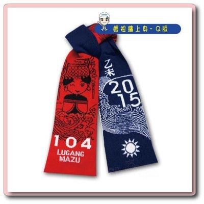 【現貨】2015國旗圍巾 媽祖繡上身款 圍巾 (x1) 新北市