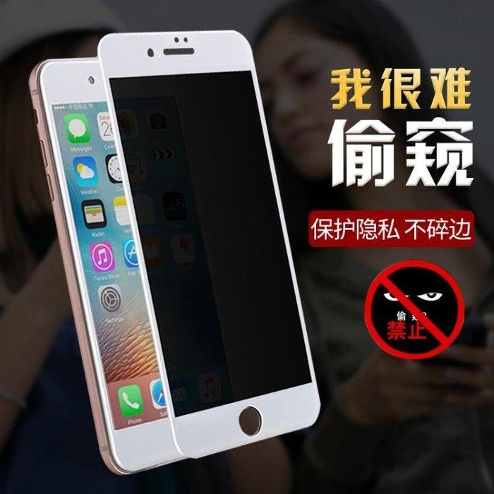 熒幕保護貼iPhone7鋼化膜蘋果8Plus防窺膜i7防偷窺偷看8P手機貼膜全屏i8防窺LXSH3197