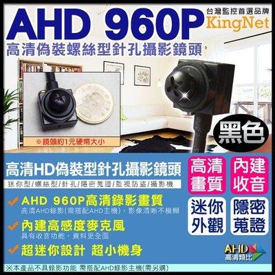 AHD 960P 偽裝螺絲型針孔 黑色 針孔攝影鏡頭 內建麥克風 攝影鏡頭 適用住家 員工