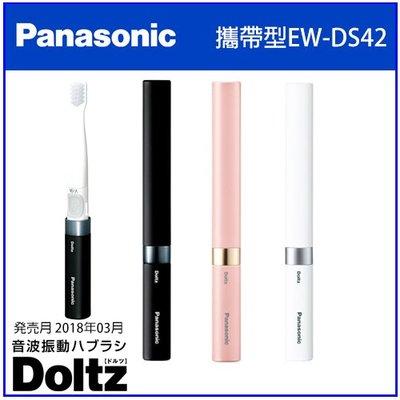 【現貨含替換刷頭組】日本直送 Panasonic 電動牙刷 EW-DS42 EWDS42音波震動 極細刷毛 三色可選