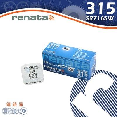 【鐘錶通】RENATA - 315(SR716SW)1.55V/單顆 / Swatch專用電池├鈕扣電池/手錶電池┤