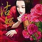 【珍愛小說】蔡小雀~~《沽嫁~誰家天下之一》~~全新書