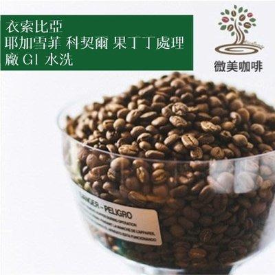 [微美咖啡]精選1磅650元,耶加雪菲 科契爾 果丁丁處理廠 G1 水洗(衣索比亞)淺焙咖啡豆,滿500元免運,新鮮烘焙