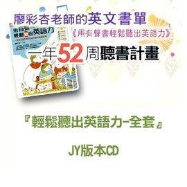 『用有聲書輕鬆聽出英語力』全套76本 (JY版本)