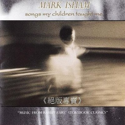 《絕版專賣》Mark Isham 馬克伊夏 / Songs My Children Taught Me (美版.無 IFPI)