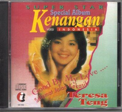 鄧麗君 印尼歌專輯