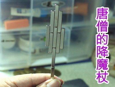 釹鐵硼強力磁鐵-超強吸力-30mmx5mmx3mm-可組合變化-妖怪們一致推薦!