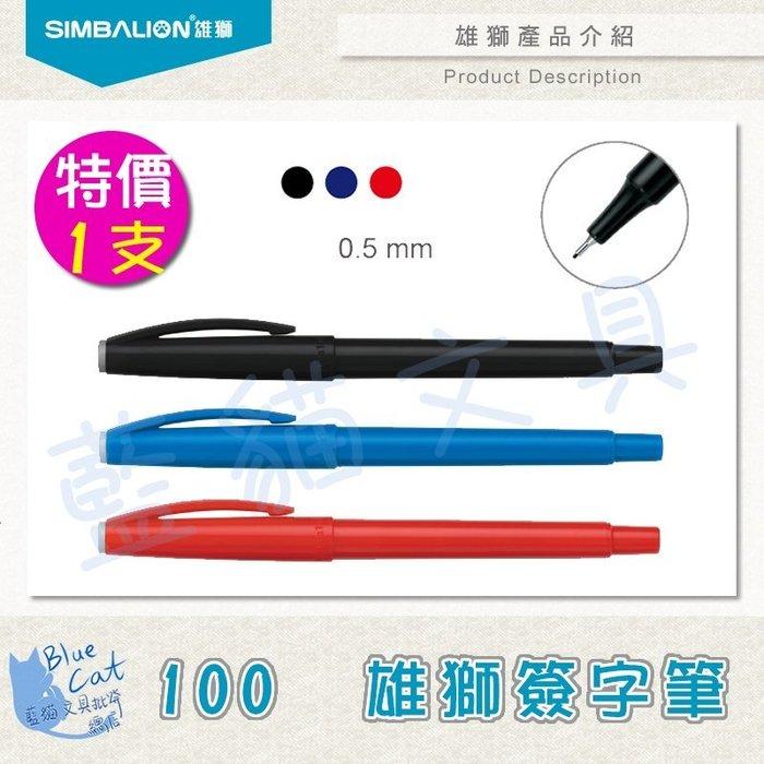 【可超商取貨】閱卷 重點標示 適用【BC21028】〈NO.100〉雄獅簽字筆(0.5mm) /支《雄獅》【藍貓文具】