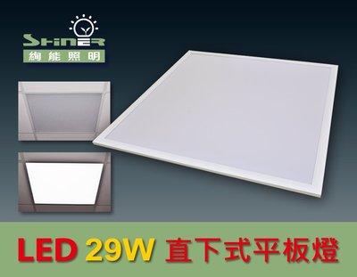 3年保固LED平板燈 / 面板燈 / 輕鋼架燈 /直下式輕鋼架燈 真正節能才能省荷包29W-3500流明台灣製造