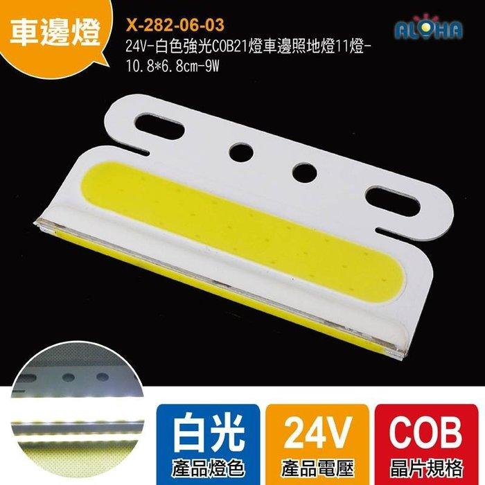 LED車燈側邊燈【X-282-06-03】24V-白色強光COB21燈車邊照地燈 煞車燈、方向燈、警示燈、照地燈、側邊