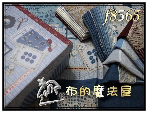 【布的魔法屋】f8565(7折)若山雅子2013蕾絲洋房盒裝LECIEN純棉進口布組(再加贈馬卡龍組合包)