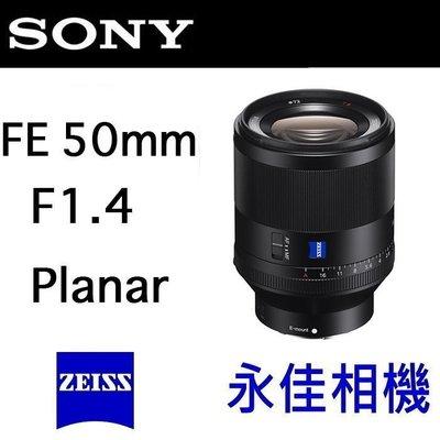 永佳相機_SONY Planar FE 50mm F1.4 ZA T* SEL50F14Z 蔡司 公司貨 現貨中