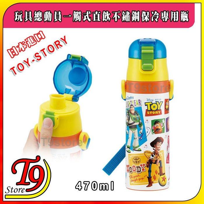 【T9store】日本進口 Toy-Story (玩具總動員) 一觸式直飲不鏽鋼保冷專用瓶 (470ml) (有肩帶)