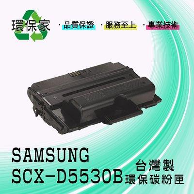 【含稅免運】SAMSUNG SCX-D5530B 適用 SCX5530FN