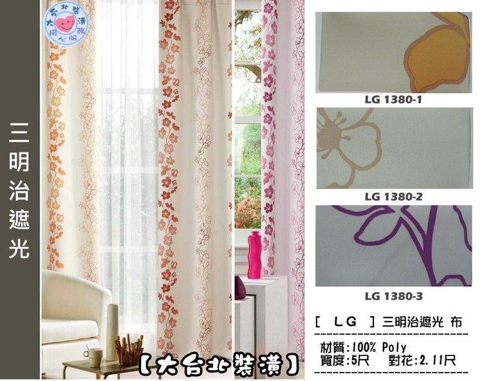 【大台北裝潢】LG三明治遮光窗簾布‧藤花蔓(3色)‧1380