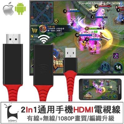 【隨插即用】二合一通用雙模投屏同屏器 蘋果安卓Type-C手機HDMI轉接線 1080P高畫質 手機投影 HDTV同屏
