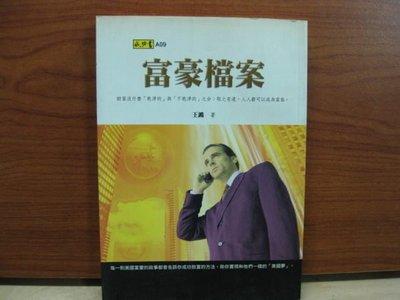 【愛悅二手書坊 02-32】富豪檔案 王鴻 著 上游