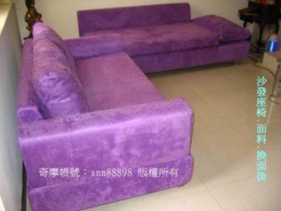 【盧師傅】專業 沙發椅套~客製化~純手工訂做~1
