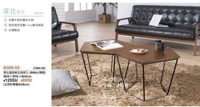 ~*歐室精品傢飾館*~Loft 復古 工業風格 客廳傢俱 菲比 實木 鐵腳 設計 邊桌 茶几 居家 花台~新款上市~