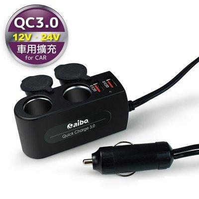 ☆YoYo 3C☆AB432Q3 QC3.0 車用充電器(雙USB埠+雙點煙器+延長線)