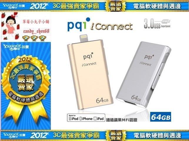【35年連鎖老店】PQI iConnect USB 3.0 64GB蘋果專用超速雙享碟有發票/保固一年