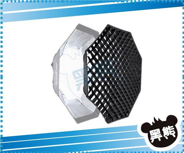 黑熊館 Godox 神牛 SB-US-80 快收式 八角傘型網格柔光箱 含蜂巢 80CM 反光罩 無影罩 集光罩