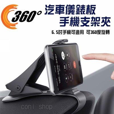 【coni mall】儀錶板手機支架手...