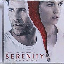 《絕版專賣》驚濤佈局 / Serenity 電影原聲帶 (法版)