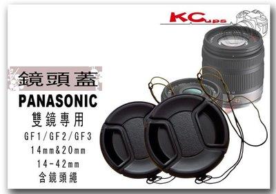 【凱西不斷電】 雙鏡組 鏡頭蓋 46mm 52mm 各一 Panasonic GF5 GF6 GF3 14mm 20mm 14-42mm 餅乾鏡 旅遊鏡