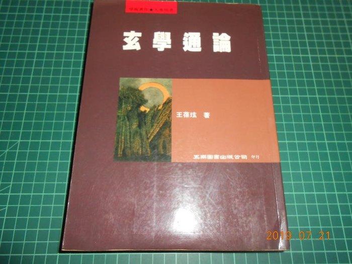 《 玄學通論 》王葆玹 著 五南圖書 民國85年初版【CS超聖文化2讚】