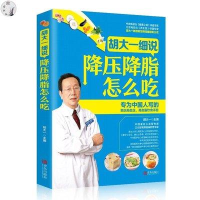 書籍胡大一細說降壓降脂怎么吃防治高血壓高血脂飲食手冊胡大一常見病預防和治療降血壓降血脂怎么吃青島出版社@ry55657