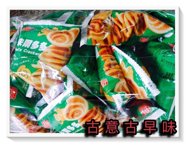 古意古早味 朱爾多多 耳朵餅 (1800公克/ 約±55包) 懷舊商品 耳仔餅 下午茶 招待 小零嘴 餅乾