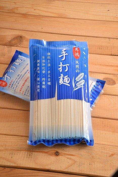 ☆°萊亞生活館 ° 健康取向的麵條【天然的手打麵 -小條】不添加防腐劑